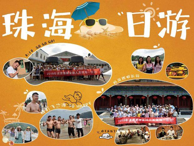 Superbtent's annual tour Ⅱ–Zhuhai